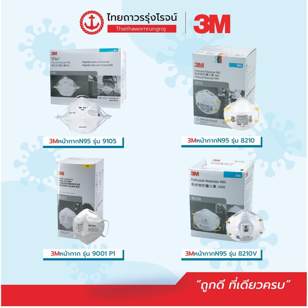 3M หน้ากากกันฝุ่น คาดศรีษะ N95/P1 รุ่น  9105, 8210, 8210V, 9001