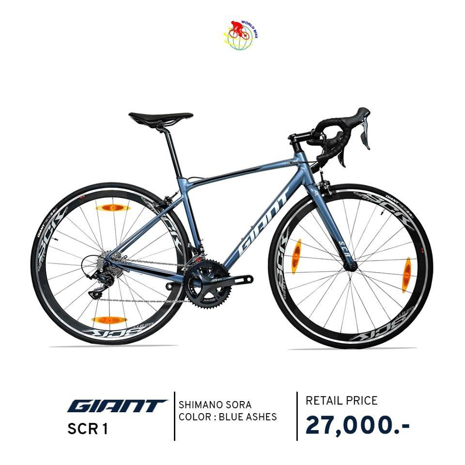 ใส่โค้ด SPNHIGH1000 ลดทันที 1,000- Giant SCR 1 ปี 2021 ปีใหม่ล่าสุด จักรยานเสือหมอบ Giant