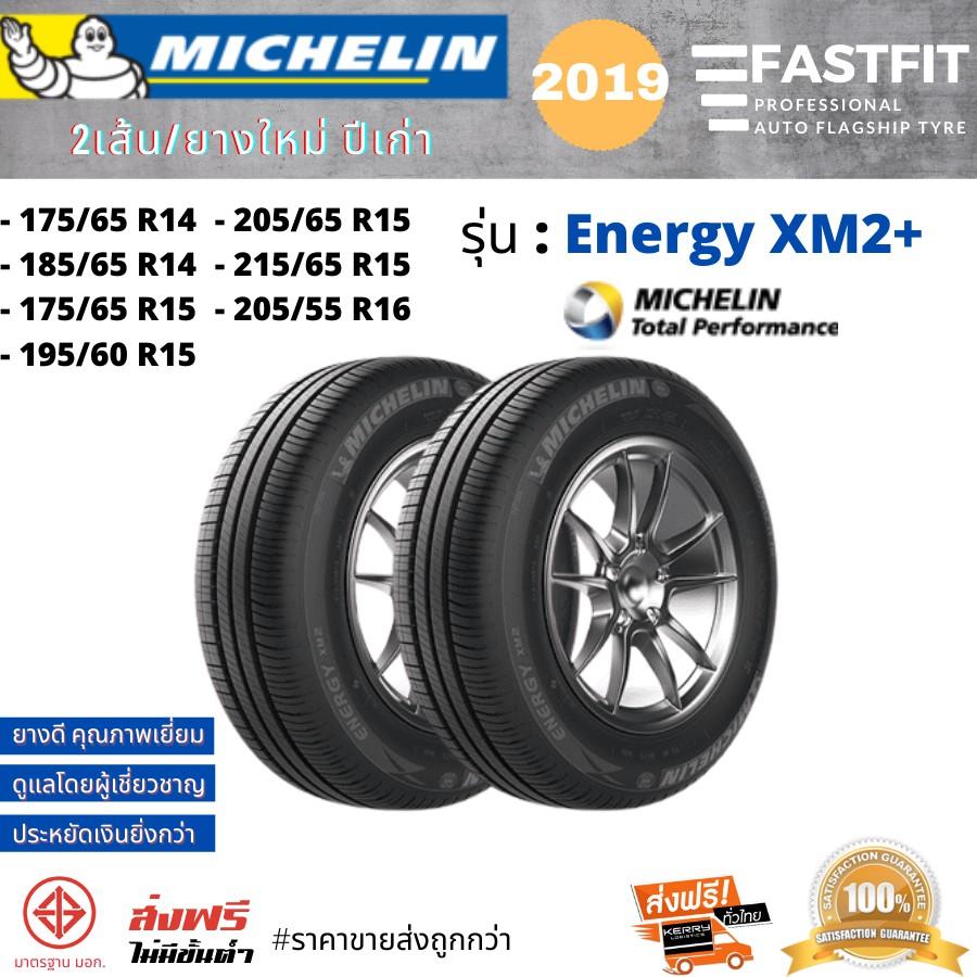 [2เส้น] MICHELIN 185/65R14 175/65R15 195/60R15 215/65R15 ยางมิชลิน EXM2+ ยางเก๋งปี 2019 (แถมฟรี !! จุ้บมูลค่า 500 บาท)