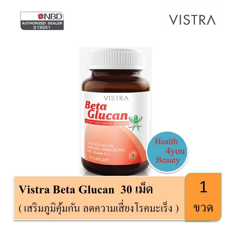 VISTRA Beta Glucan 30 เม็ด วิสทร้า เบต้า-กลูแคน (30 แคปซูล)