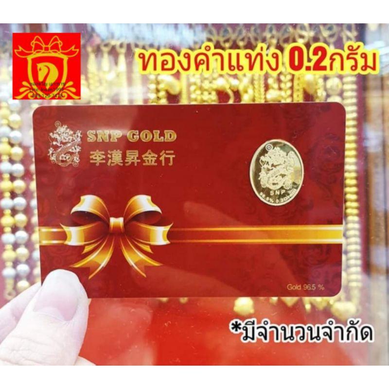 (ยืนยันราคาถูก)ทองทำแท่ง 0.2กรัม มีใบรับประกันจากร้านทองโดยตรง