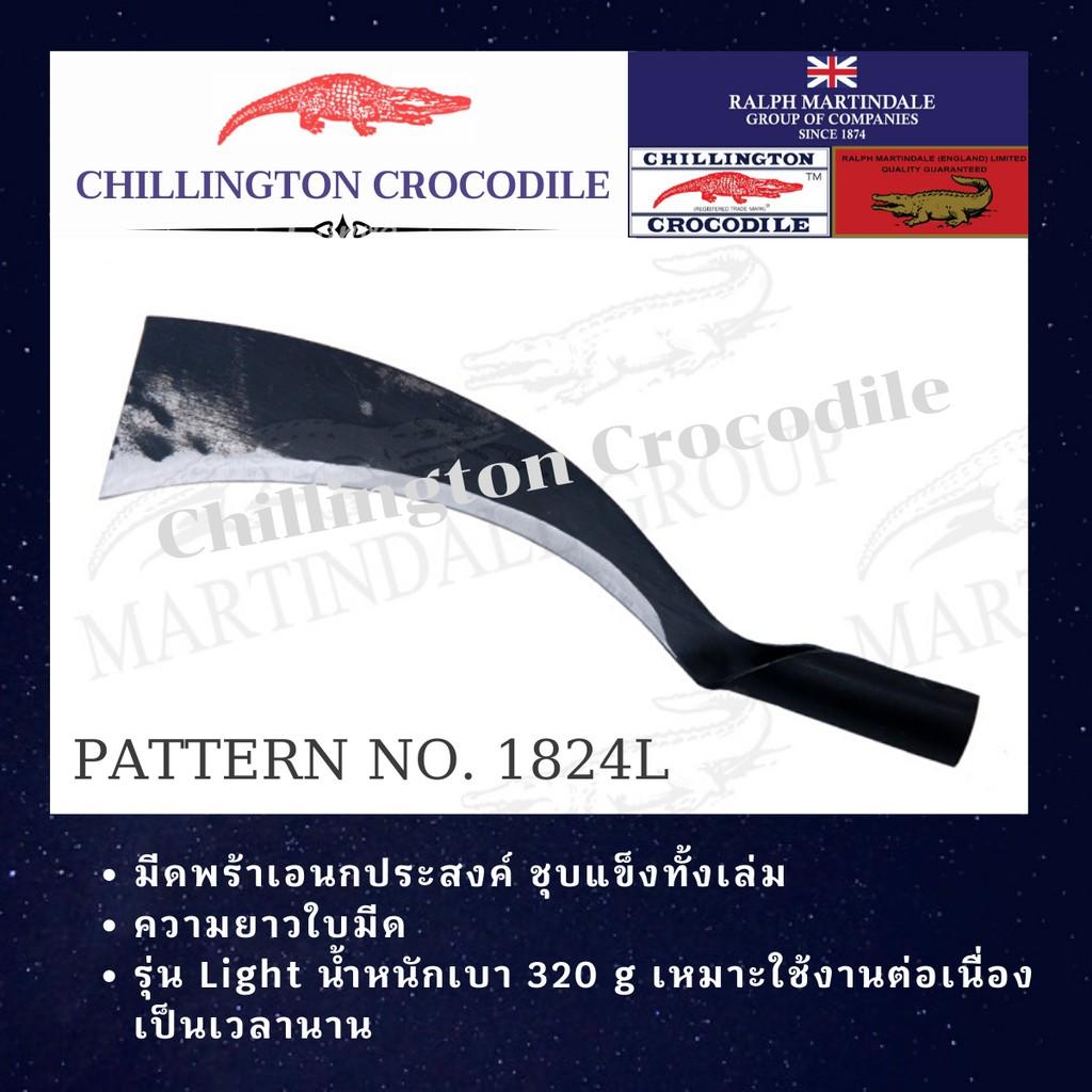 มีดพร้าเอนกประสงค์ ตราจระเข้ (CHILLINGTON CROCODILE) รุ่น1824L