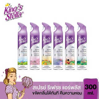 Kings Stella Refresh Air Plus ขนาด 300ml