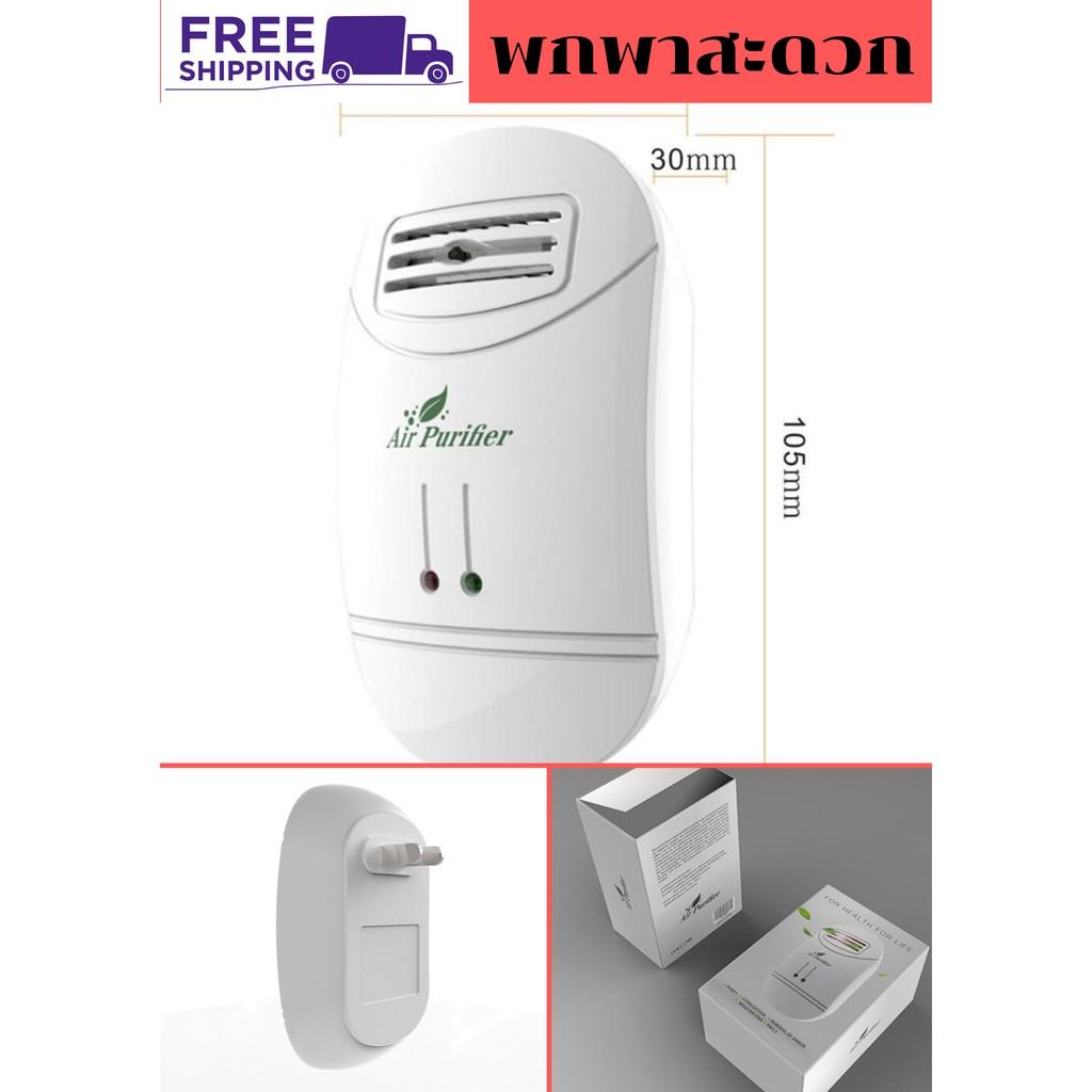 เครื่องฟอกอากาศพกพา Mini Putifier USB เครื่องกรองอากาศ เครื่องฟอกอากาศ เครื่องผลิตโอโซน สำหรับใช้ในโรงแรม ที่พักต่างๆ