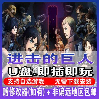 attack on titan ผ่าพิภพไททัน U disk game attack giant 2 final battle +1 full DLC send modifier + full unlock archive