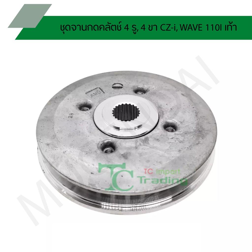 ชุดจานกดคลัตช์ 4 รู, 4 ขา CZ-i, WAVE 110I เท้า G28706