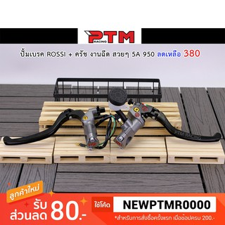 Review ปั้ม ROSSIE + ครัช งานฉีด 5A งานสวย l PTM Racing