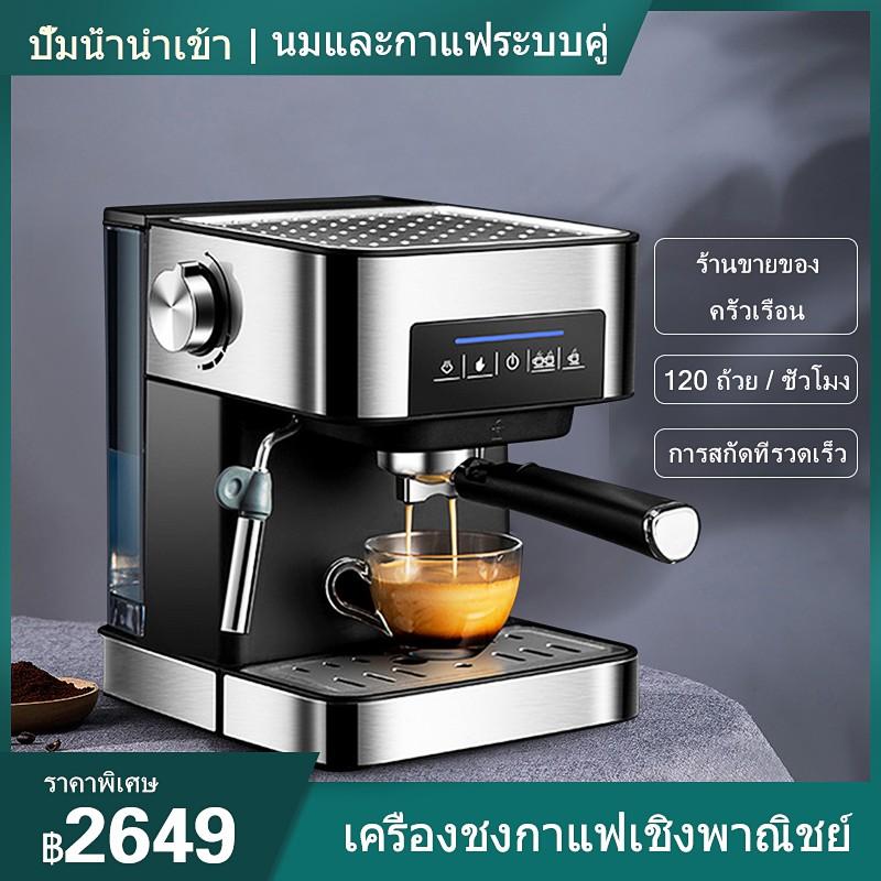 🥞เครื่องชงกาแฟ เครื่องชงกาแฟเอสเพรสโซ การทำโฟมนมแฟนซี การปรับความเข้มของกาแฟด้วยตนเอง เครื่องทำกาแฟขนาดเล็ก เครื่องทำก