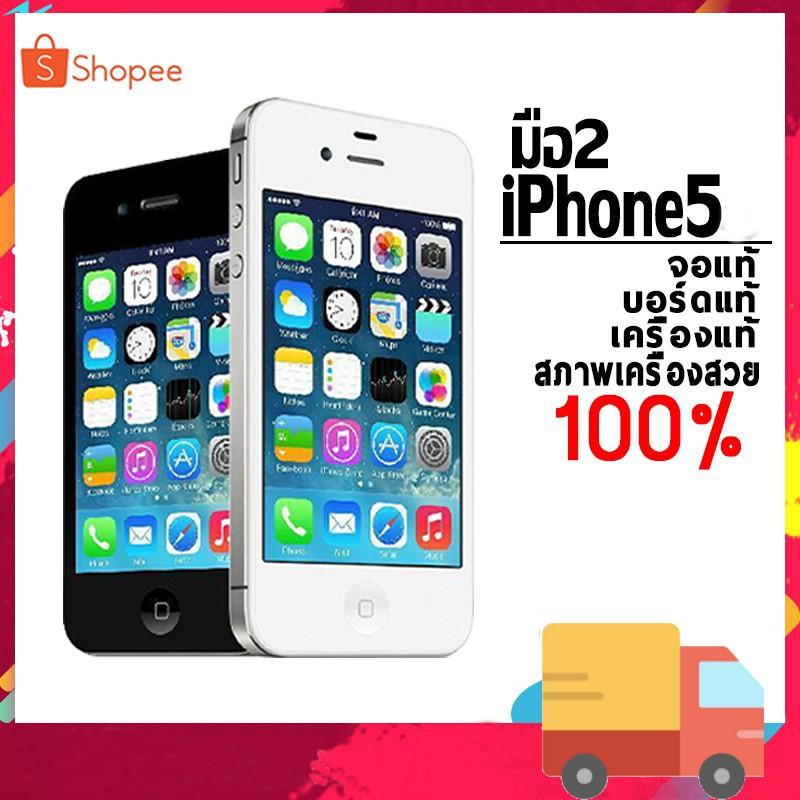apple iphone 5 มือถือราคาถูก ไอโฟน 5s มือถือ iphone  โทรศัพท์มือถือ สมาร์ทโฟน ไอโฟนมือ2 โทรศัพท์มือสอง โทรศัพท์ราคาถูก