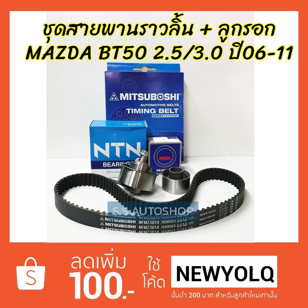 สายพานราวลิ้น พร้อมลูกรอก MAZDA BT50 2.5/3.0 ปี 2006 สายพานไทม์มิ่ง มาสด้า บีที50 MITSUBOSHI