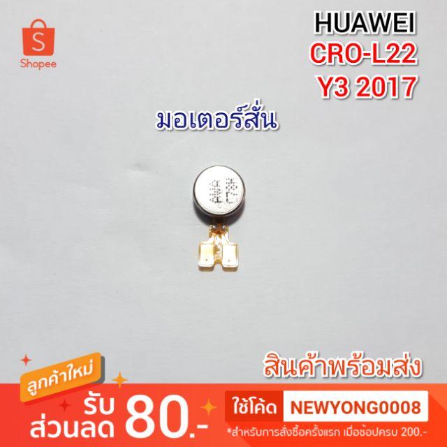มอเตอร์สั่นHUAWEI Y3 2017 CRO-L22 แท้
