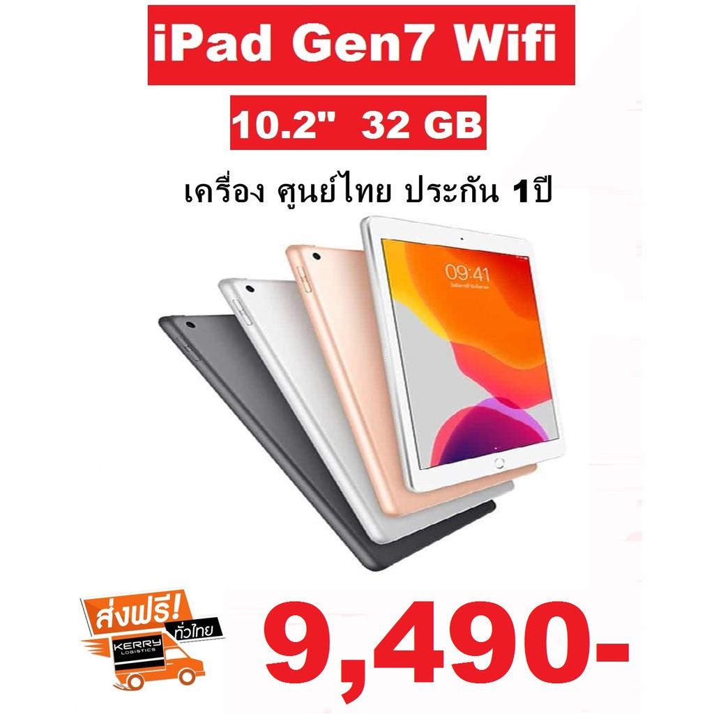 iPad (Gen7) 10.2″ Wi-Fi 32GB สี Space Gray