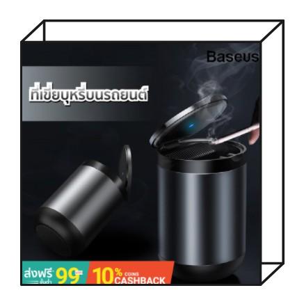 พร้อมส่ง!! ที่เขี่ยบุหรี่แบบพกพา ที่เขี่ยบุหรี่บนรถยนต์ Baseus CRYHG01-01 LED Light Ashtray Cigarette Cylinder Holder