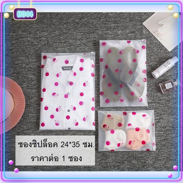 (T015)ซองซิปล็อค ซิปรูด 24*35cm เนื้อแมท พลาสติก EVA นิ่ม หนาที่สุด200ไมครอน ซองใส่เสื้อผ้า จัดระเบียบ กระเป๋าเดินทาง(B-