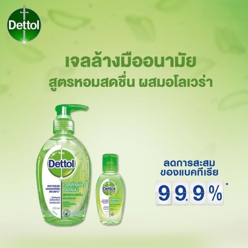 Dettol เจลล้างมืออนามัยแอลกอฮอล์ 70% สูตรหอมสดชื่นผสมอโลเวล่า