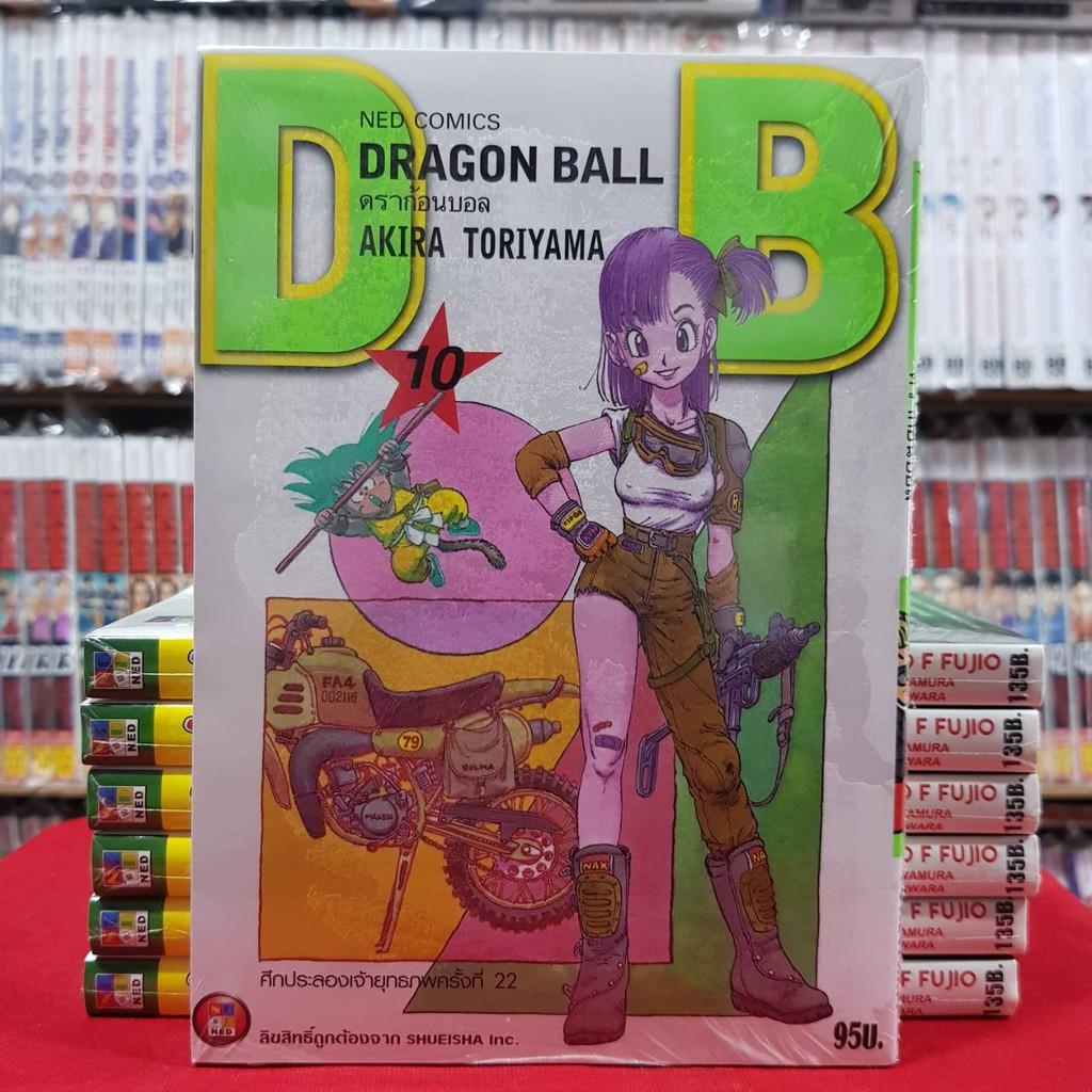 ดราก้อนบอล DRAGONBALL เล่มที่ 10 (พิมพ์ใหม่เริ่มต้น) หนังสือการ์ตูน มังงะ ดรากอนบอล DRAGON BALL มือหนึ่ง
