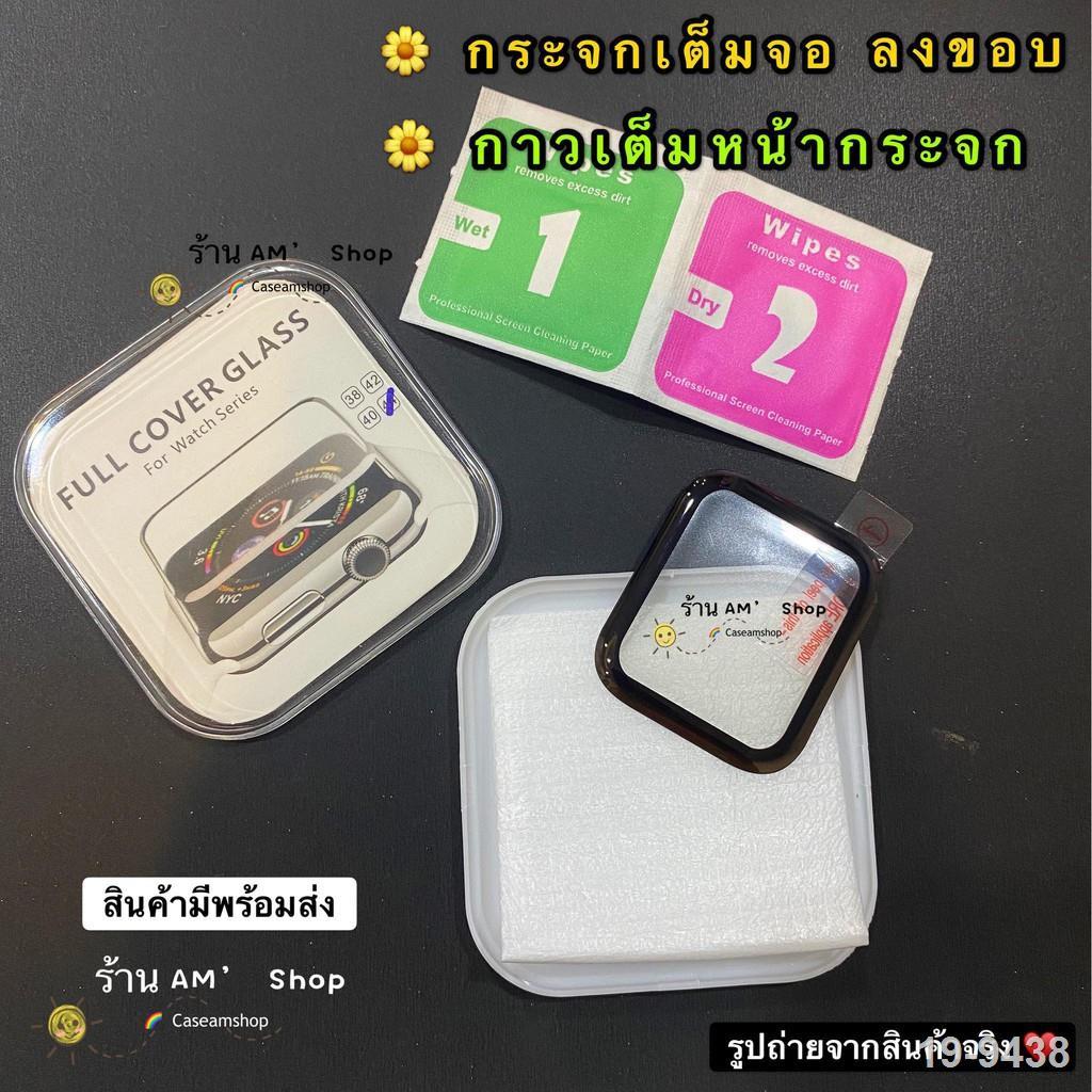 ▤¤ฟิล์มกระจก AppleWatch กาวเต็มลงโค้ง Series 1 2 3 4 5 6 SE
