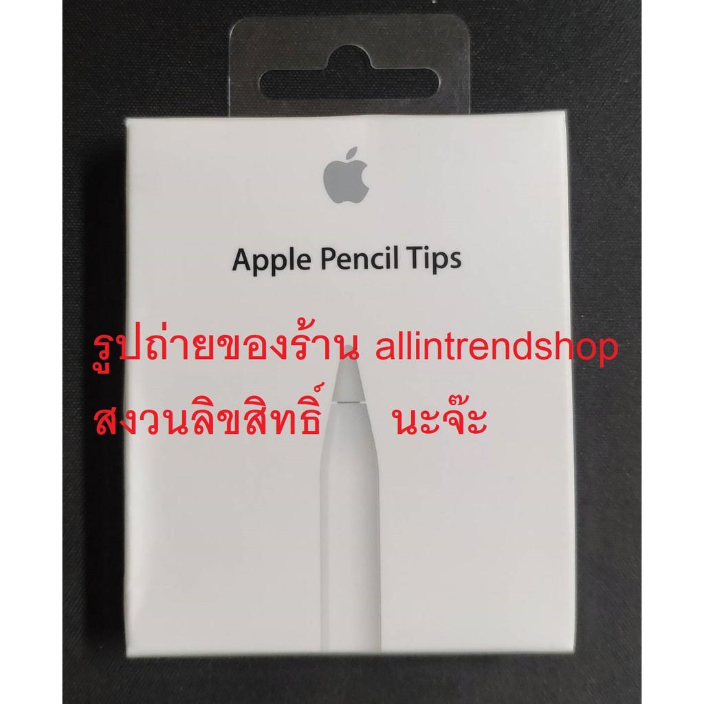ล๊อตผลิตใหม่ 03/64 แท้/พร้อมส่งหัวปากกา Apple Pencil แบ่งขาย ใช้ได้ทั้ง apple pencil 1 และ 2 #Apple Pencil Tips 1 CgJL