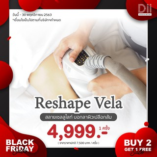 Black Friday : Reshape Vela