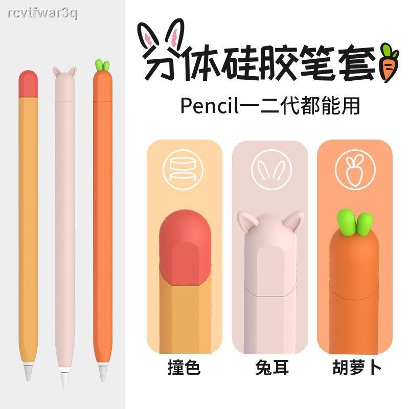 ส่วนลด✧♚ใช้ได้กับ ApplePencil ฝาครอบปากการุ่นที่ 1 รุ่นที่ 2 ฝาครอบป้องกันซิลิโคนปลายปากกาที่เก็บปากกากรณีแยก