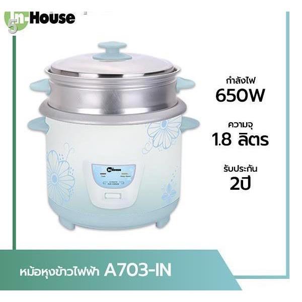 2021 ล่าสุด┅In House หม้อหุงข้าว 1.8 ลิตร รุ่น A703T พร้อมซึงนึ่งอาหาร ตัวหม้อเคลือบ