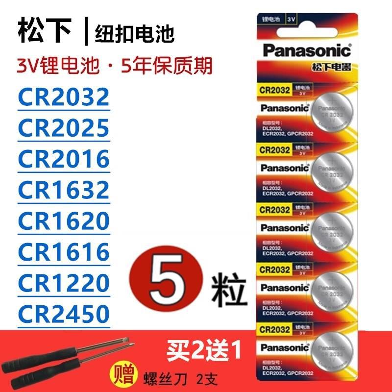 ถ่านCR20323V พานาโซนิค CR2032CR2025CR2016 อิเล็กทรอนิกส์กล่าวว่ากุญแจรถข้าวฟ่างรีโมทคอนโทรลเมนบอร์ดแบตเตอรี่ปุ่ม 3V