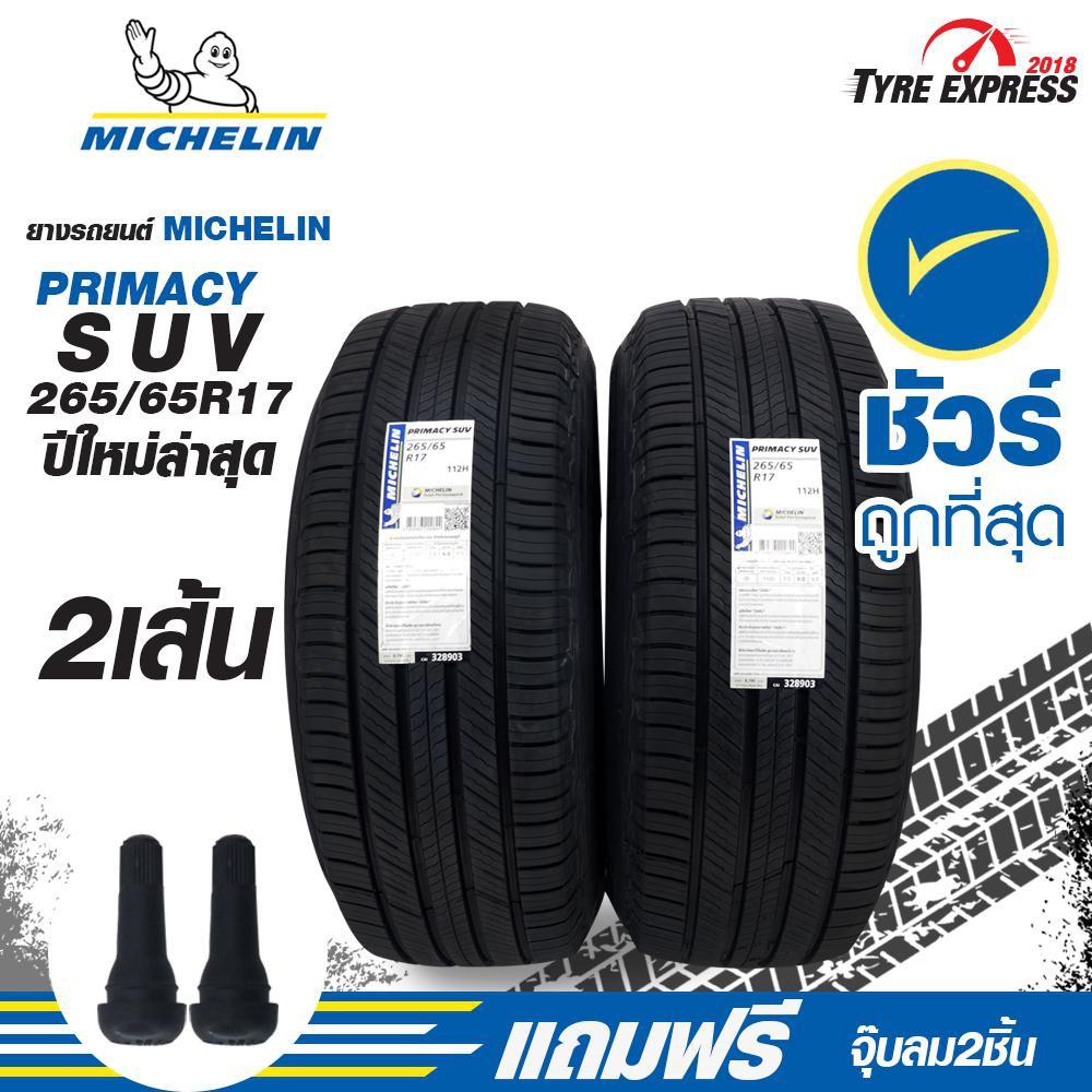 ยางรถยนต์ มิชลิน Michelin ยางขอบ17 รุ่น Primacy SUV ขนาด 265/65R17 (2 เส้น)  แถมจุ๊บลม 2 ตัว