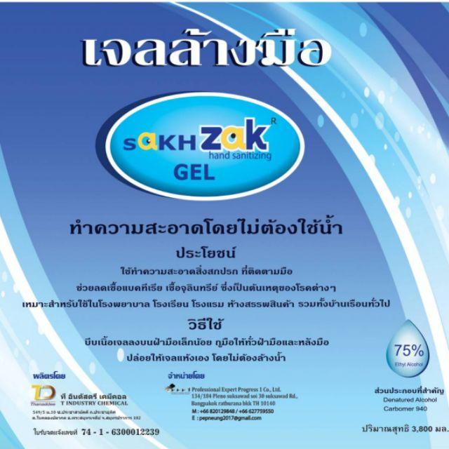 เจลล้างมือแอลกอฮอล์ Sakhzak Gel แอลกอฮอล์ 75% ขนาด 3800 ml.
