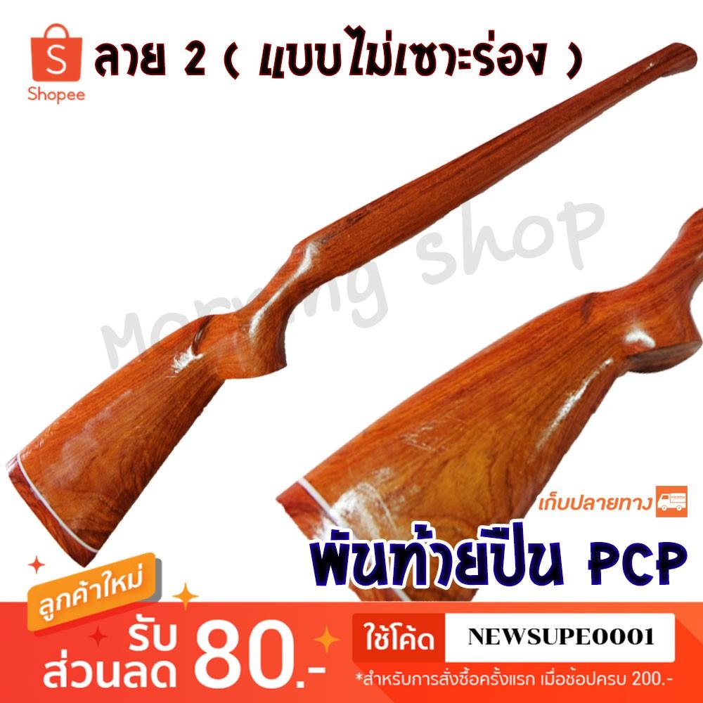 พานท้ายปืน PCP ท้ายประดู่ CZ452 ( แบบไม่เซาะร่อง )  ❤️  ใช้โค๊ด NEWSUPE0001 ลดเพิ่ม 80 ฿  ( ขั้นต่ำ 200฿ ) ❤️