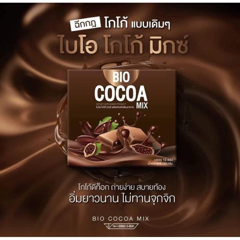 BIO COCOA MIAX  ไบโอ โกโก้ มิกซ์ ของแท้ 100% ผลิตภัณฑ์ลดนำ้หนัก โกโก้ลดนำ้หนัก