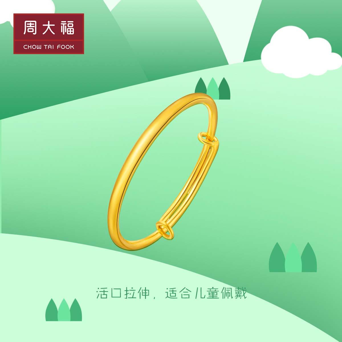 โจว Dafu เครื่องประดับเด็กเท้าทองสร้อยข้อมือเด็กทองคำราคา f217559การตรวจสอบ