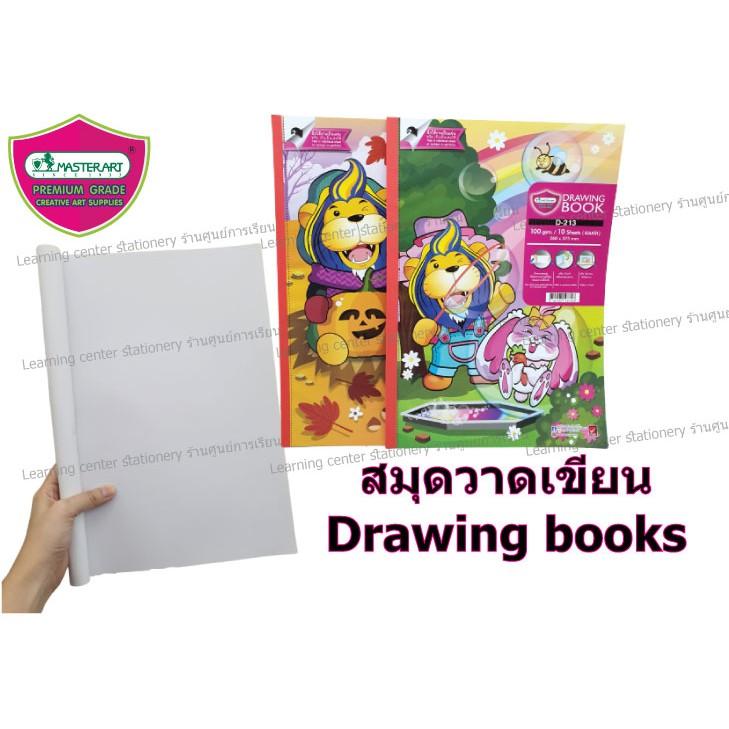 สมุดวาดเขียน มาสเตอร์อาร์ต รุ่น D211-4 Drawing books D2