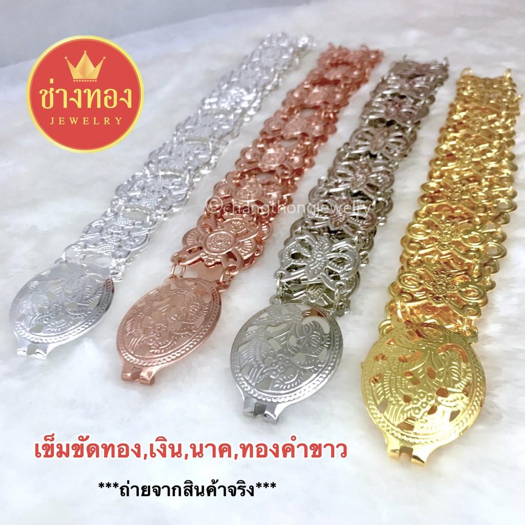เข็มขัดทอง  ทองชุบ ทองไมครอน เศษทอง ทองปลอม ทองคุณภาพ ทองโคลนนิ่ง ราคาส่ง ราคาถูก ร้านช่างทอง