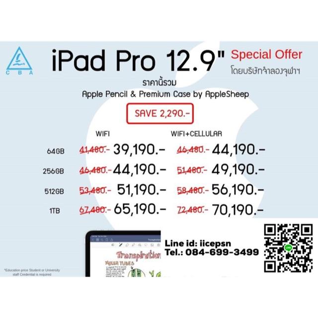 """iPad Pro 12.9"""" พร้อม Apple Pencil และ Premium Case"""