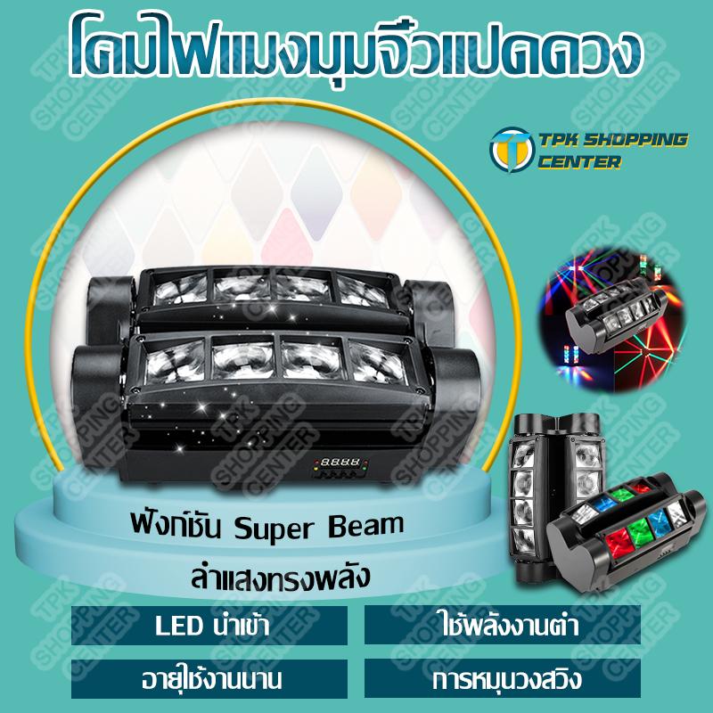ไฟเลเซอร์ในผับ ไฟเวที ไฟส่ายหัว ไฟเวทีส่ายหัว ไฟลำแสง 8 ลาย ไฟแฟลชเวที 40 วัตต์ ไฟเวที ไฟแฟลช KTV แฟลช LED Light Bar ไฟห