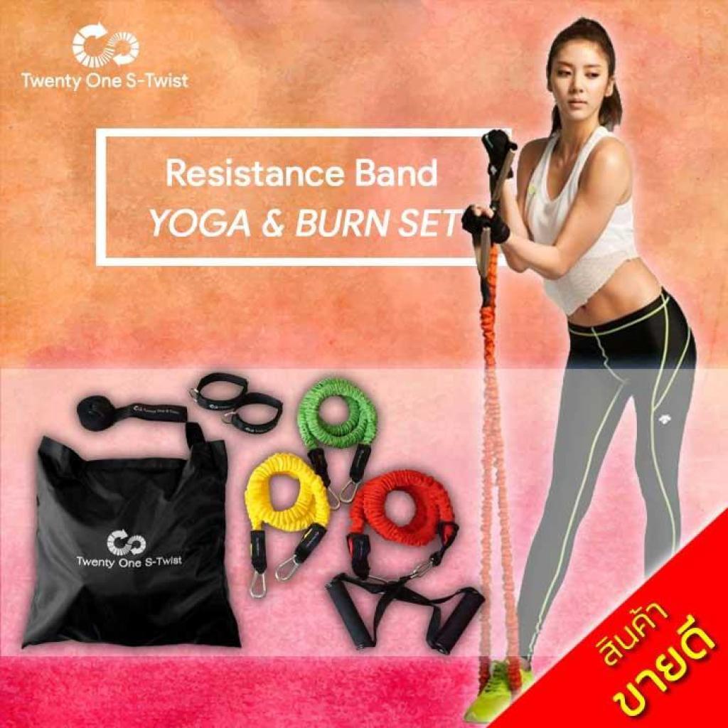 Portable equipped TwentyOneStwist ยางยืดออกกำลังกาย หุ้มไนลอน Resistance Band Yoga & Burn แรงต้าน 3 ระดับ  แรงตortab