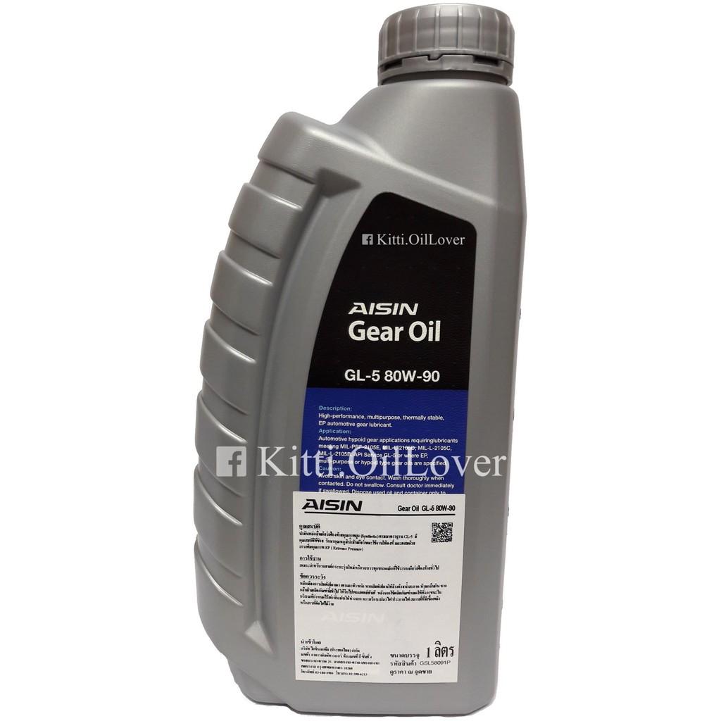 Aisin Gear Oil GL-5 80W-90 น้ำมันหล่อลื่นเกียร์เฟืองท้ายคุณภาพสูง