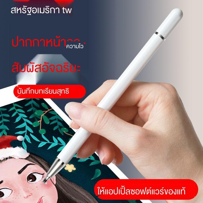 【COD】applepencil applepencil 2 ปากกาทัชสกรีน android สไตลัสa♂✁หน้าจอสัมผัสปากกา ipad โทรศัพท์มือถือแท็บเล็ตแอปเปิ้ลเ