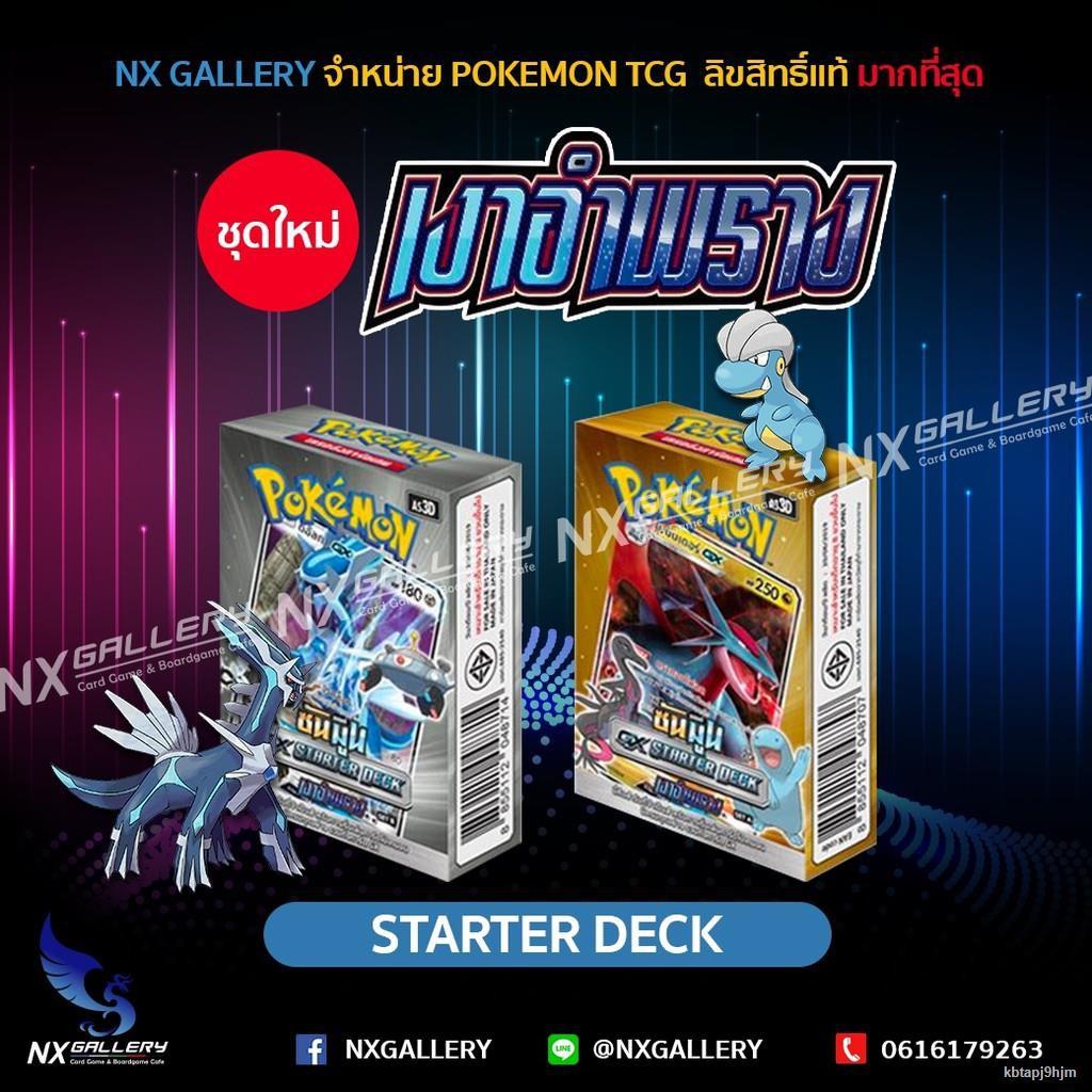 ☬[Pokemon] Gx Starter Deck - เงาอำพราง (ชุดที่ 3) ของลิขสิทธ์แท้ (โปเกมอนการ์ด ภาษาไทย / Pokemon TCG)