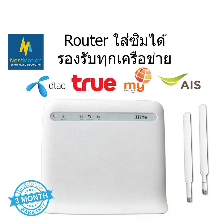 พร้อมส่งจากในไทย ZTE 4G WIFI router LTE ใช้งานได้ทุกค่าย AIS/TRUE/DTAC/MY