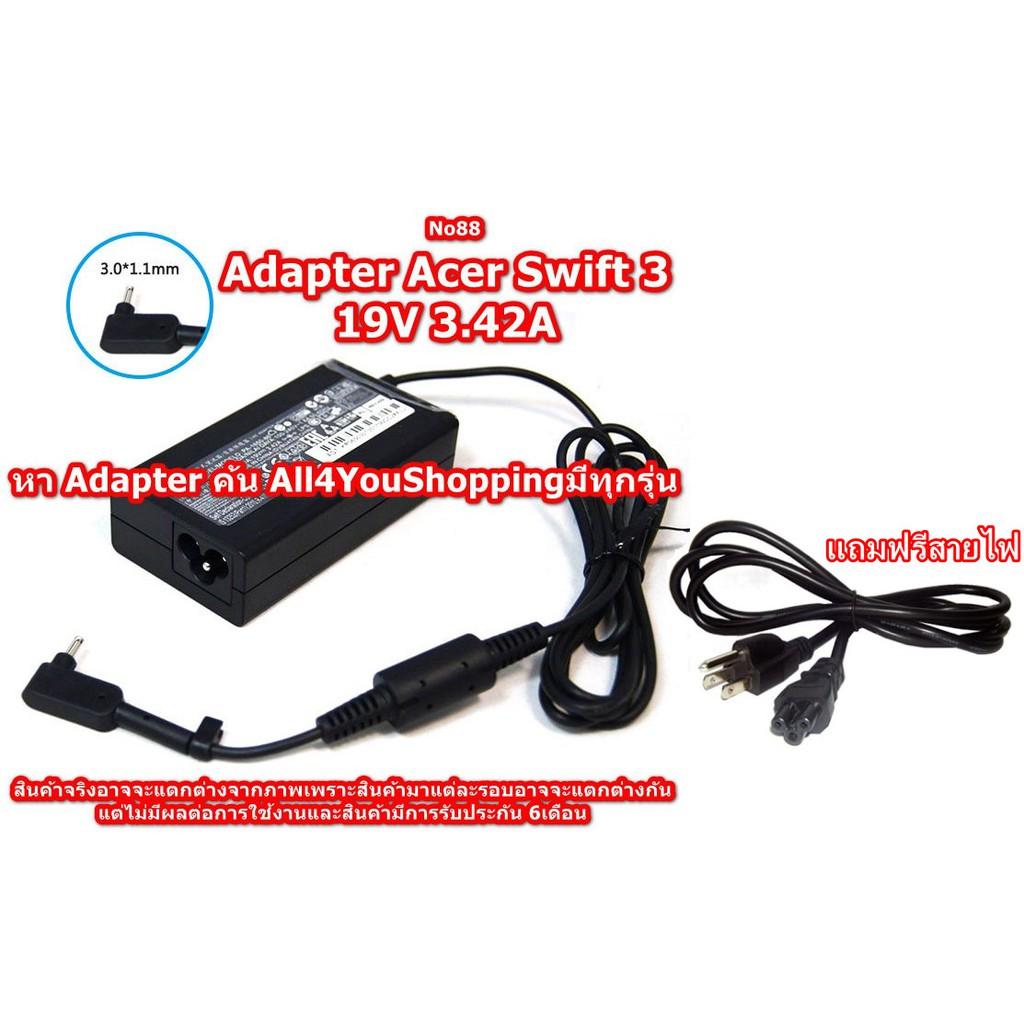 Adapter Notebook No. 88 ใช้กับ Acer Swift 1, 3, และ 5ไฟ 19V 3.42A ขนาดหัว 3.0X1.1mm