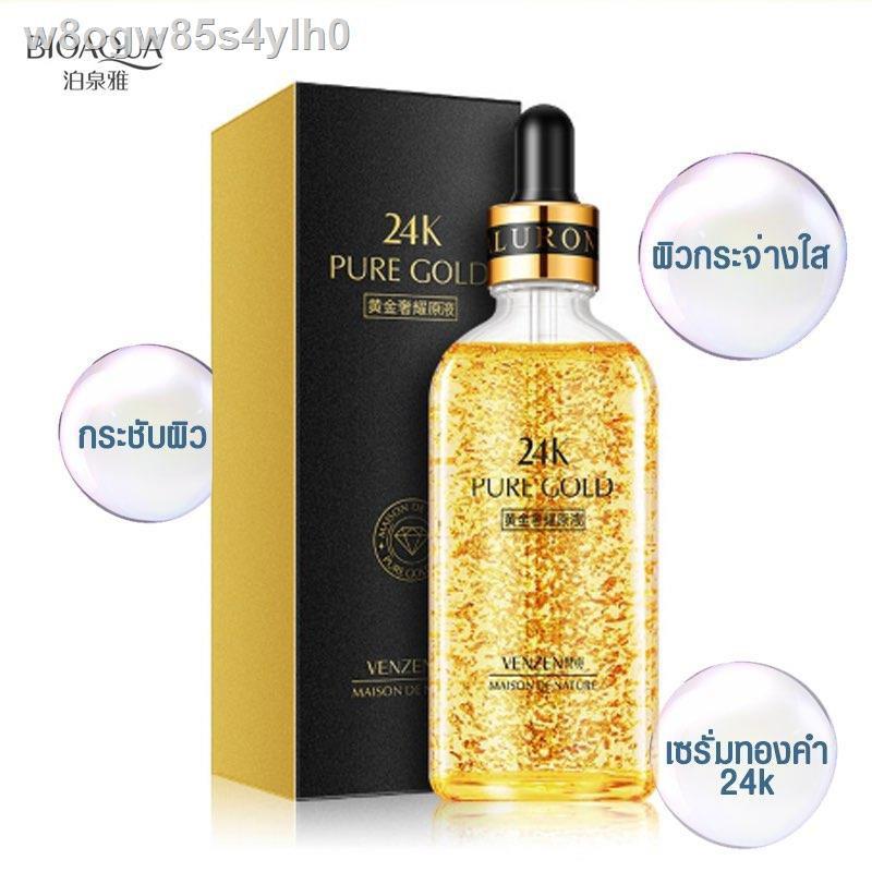 🔥มีของพร้อมส่ง🔥ลดราคา🔥☜☌ชุดบำรุงผิวทองคำเซรั่ม + ครีมทองคำเพียวฟายเวนเซน 24K PURE GOLD ผิวกระจ่างใสอาบน้ำด้วยผลิตภัณ
