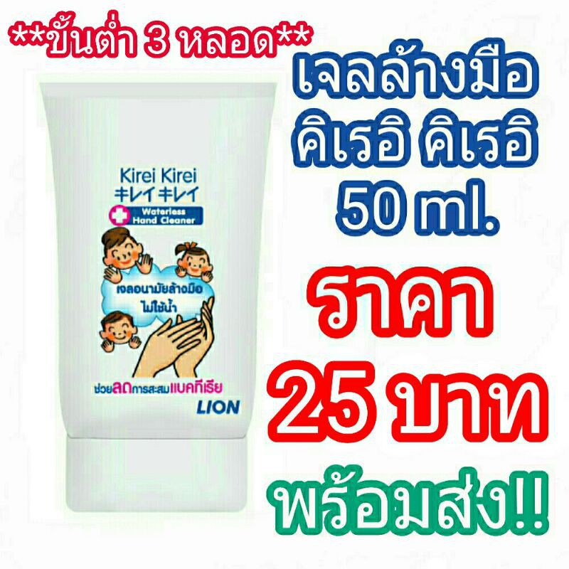 เดทตอล Kirei Kirei เจลล้างมือ คิเรอิ คิเรอิ / Dettol เดทตอล  แบบไม่ใช้น้ำ  ขนาด 50 มล.