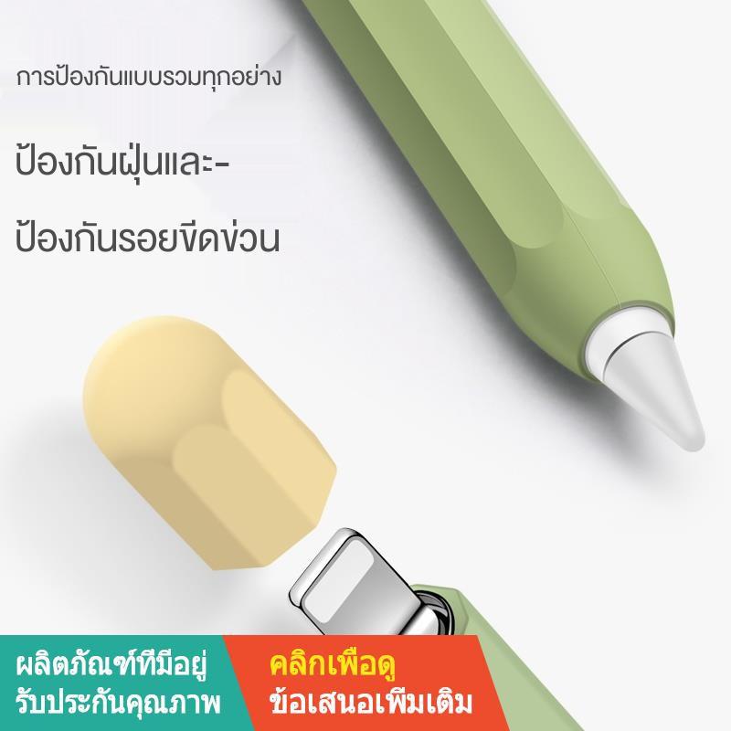 【ขาย】❐ปลอกปากกาดินสอแอปเปิ้ลแอปเปิ้ล applepencil รุ่นที่สองฝาครอบป้องกัน ipencil รุ่น 2 บางเฉียบ ipadpencil ป้องกันกา