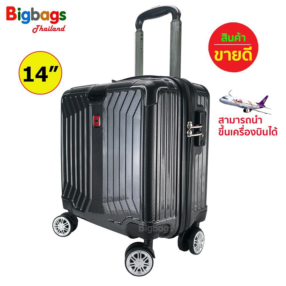 กระเป๋าเดินทาง กระเป๋าเดินทางล้อลาก BigbagsThailand  แบรนด์ Swiss Saint 2009 ขนาด14 นิ้ว 4  กระเป๋าล้อลาก กระเป๋าเดินทาง