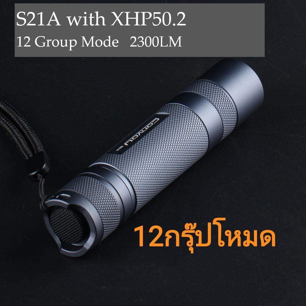 ไฟฉาย Convoy S21A + หลอด XHP50.2   สว่าง 2300LM  สีไทเทเนียม