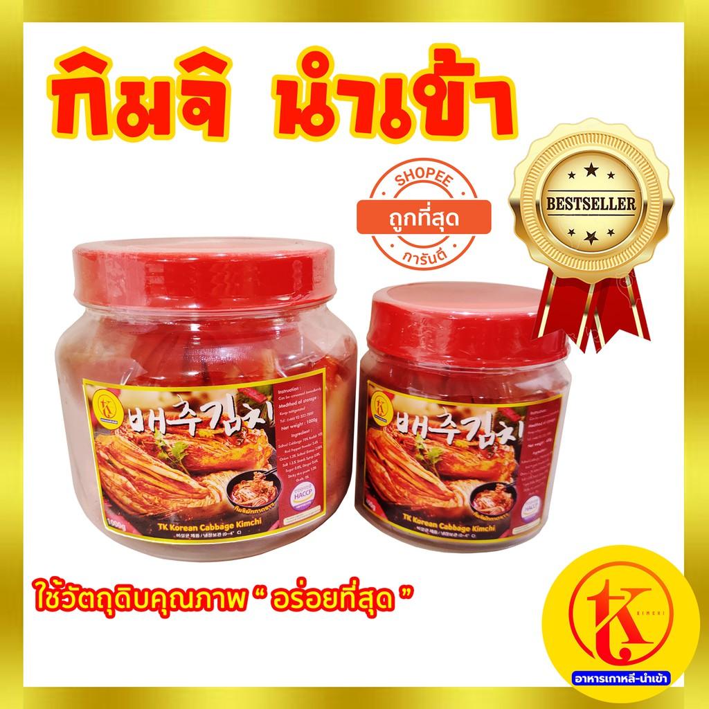 배추김치 ? กิมจิผักกาดขาว กิมจินำเข้า ? ถูกที่สุดในไทย ? By Tkkimchi.