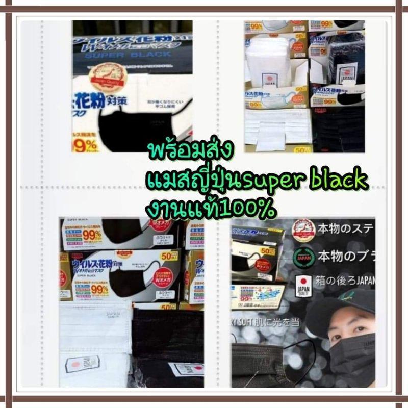 🇯🇵 พร้อมส่ง‼ของแท้‼ หน้ากากอนามัยญี่ปุ่น BIKEN สีดำ super blackหนา 3 ชั้นผลิตภายใต้OEMคุณภาพญี่ปุ่น❤