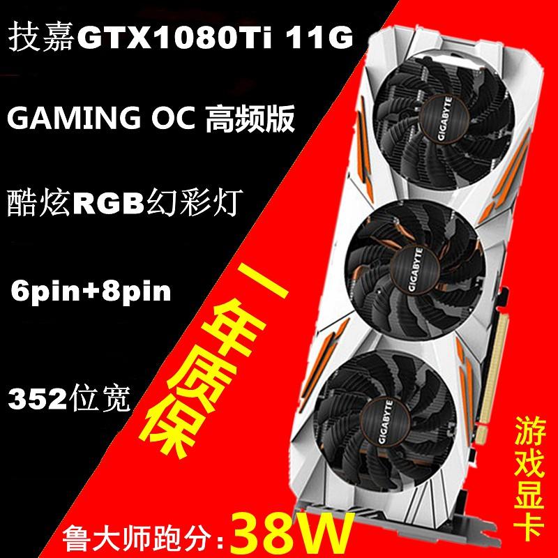 GTX1080Ti Gigabyte มือสอง11G Xiaobai N108TGAMING คอมพิวเตอร์ระดับไฮเอนด์จอแสดงผลเกมเดียว