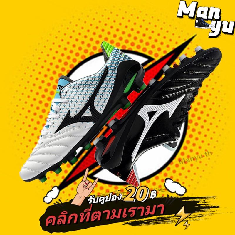 🚀พร้อมส่ง🚀 MIZUNO MORELIA NEO II FG Soccer Shoes ใหม่ รองเท้าสตั๊ด รองเท้าฟุตบอลที่ราคาถูกที่สุดในนี้ รองเท้าฟุตบอล